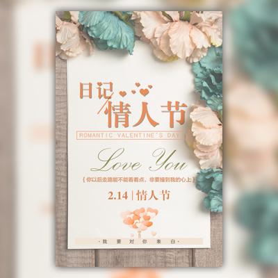 清新214情人节表白相册情侣相册音乐相册