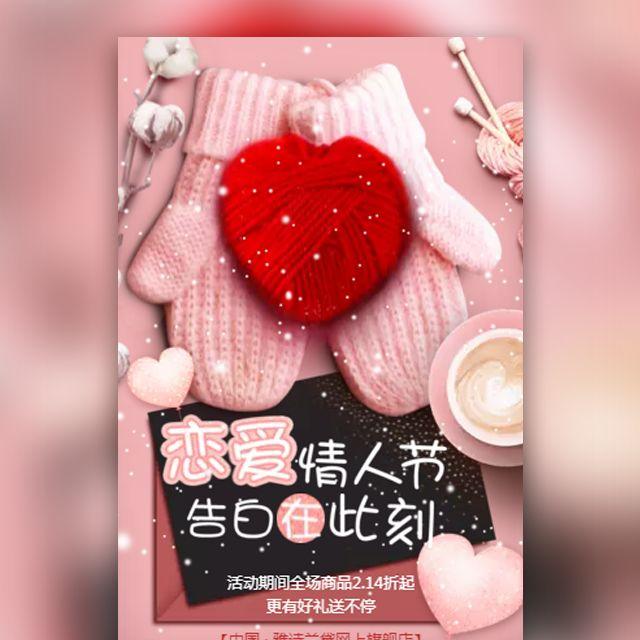 情人节恋爱告白礼物通用商品促销