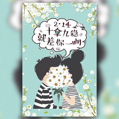 情人节表白情侣纪念日相册音乐相册