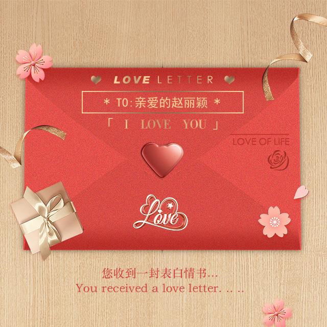 大气韩版浪漫温馨214情人节信件表白相册祝福贺卡