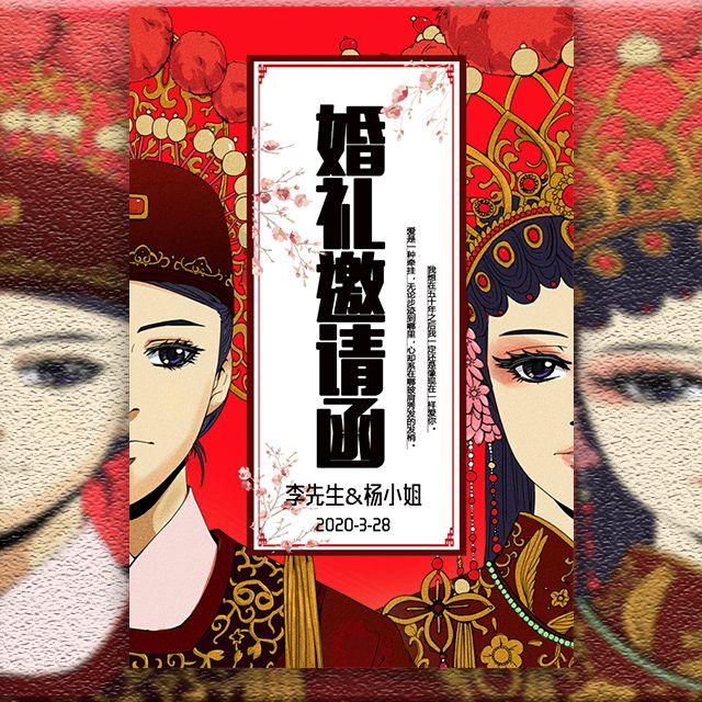 快闪中国红婚礼邀请函请柬相册