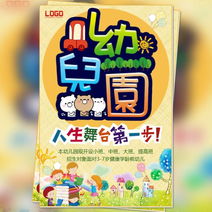 自说自画幼儿园春季招生宣传