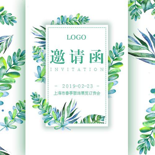 绿色小清新高端大气服装邀请函新品发布