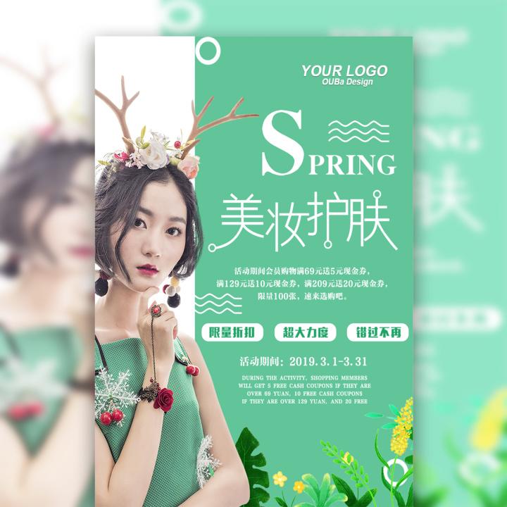 春季焕新美肤美妆促销活动皮肤管理中心开业宣传