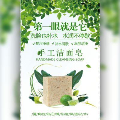 手工皂精油皂香皂产品介绍宣传