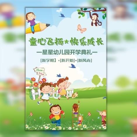 幼儿园开学典礼开学须知春季开学季幼儿园招生宣传