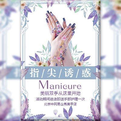 清新美容美甲修甲店开业宣传美甲花色介绍活动宣传