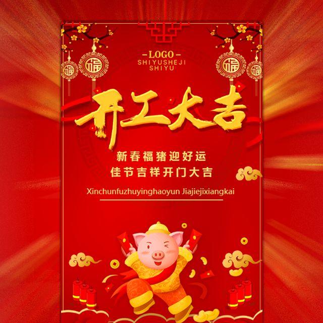 红色喜庆大气风格企业开工大吉产品特价宣传
