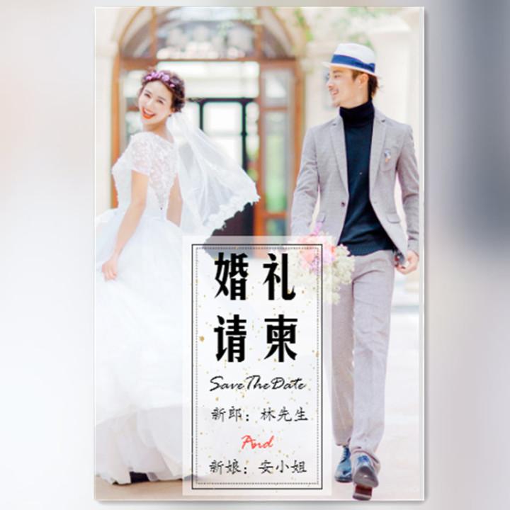 韩式清新浪漫时尚简约婚礼请柬