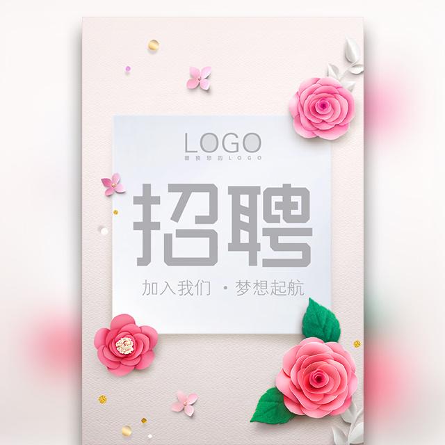 小清新春季企业招聘宣传女性招聘公司校园店铺