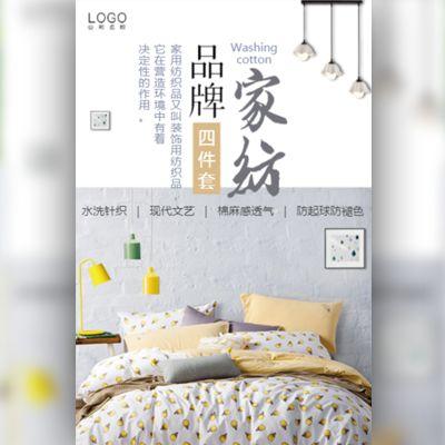品牌家纺家私床上四件套床上用品促销介绍