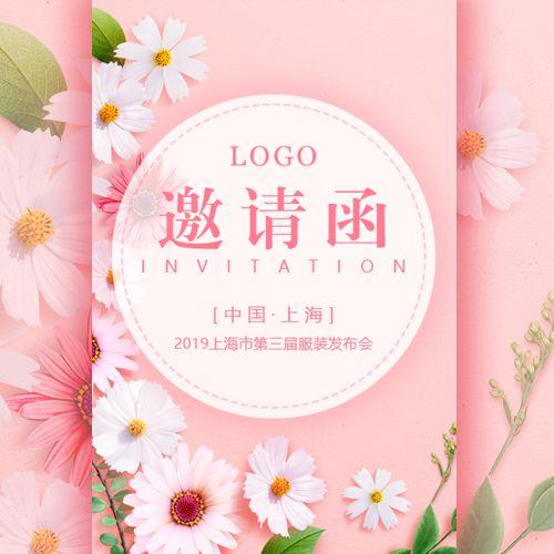 粉色清新时尚化妆品服装发布会邀请函订货会