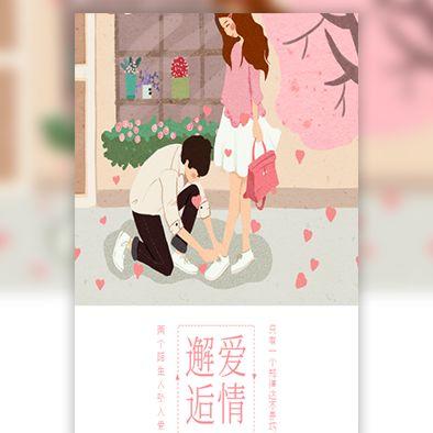 情侣表白相册情人节告白求婚恋爱纪念相册七夕520