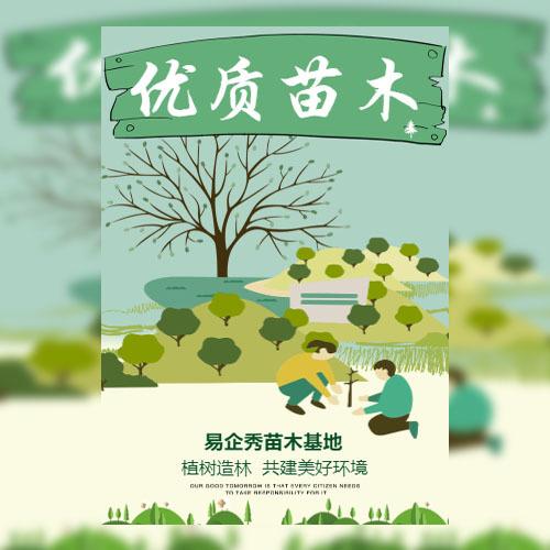 水果苗木绿化苗木精品苗木优质苗木基地促销