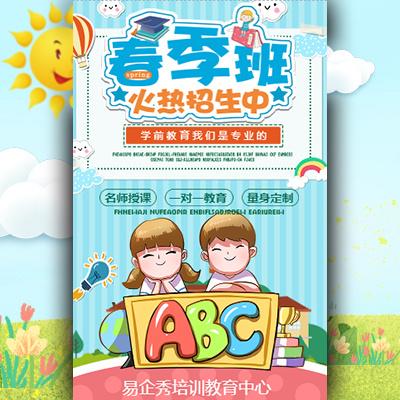 幼儿园早教中心英语培训机构春季招生简章