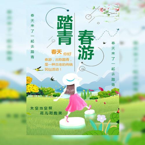 春游踏青旅游团旅行社宣传幼儿园春季旅游亲子游