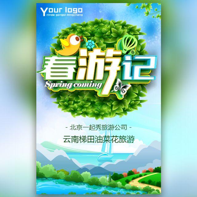 大气清新踏青春游记旅行团旅游社宣传