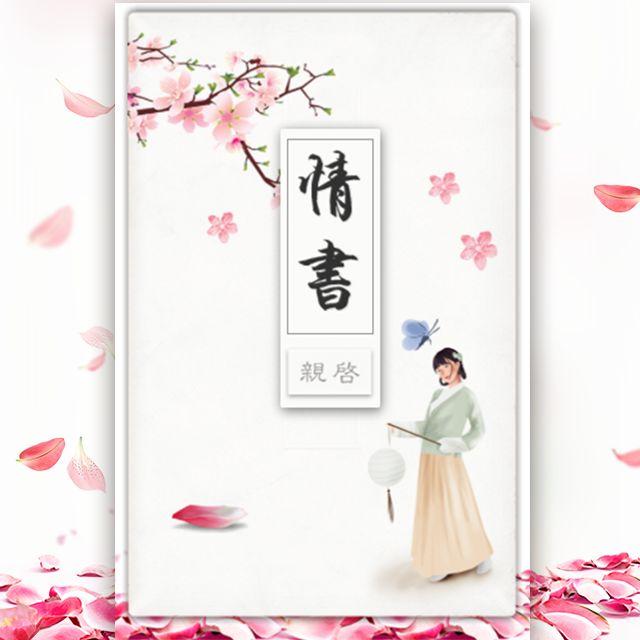 红笺寄情中式表白情人节七夕520纪念日动心表白