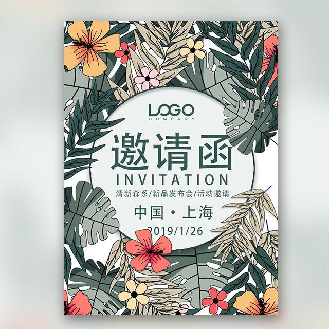 高端清新文艺时尚2019春季发布会产品推广邀请函