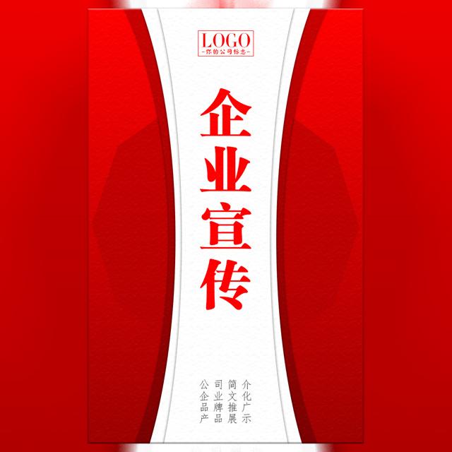 高端商务中国红通用企业宣传画册公司简介产品推广