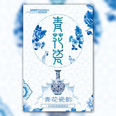 瓷器企业促销活动宣传青花瓷中国风陶瓷产品介绍宣传