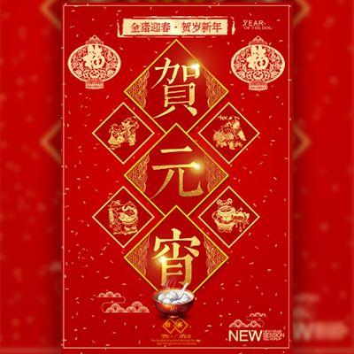 元宵节企业祝福贺卡客户祝福元宵节猜灯谜活动