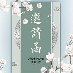 素雅中国风新品发布会议邀请函