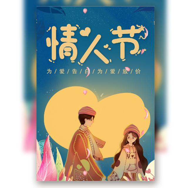 七夕情人节鲜花店促销活动宣传商场活动相亲活动联谊