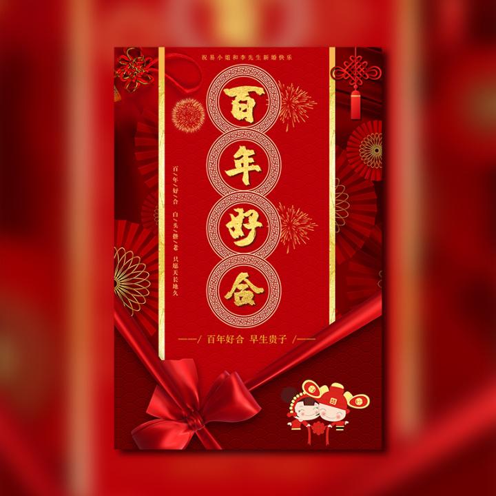 喜庆中国风婚礼邀请函
