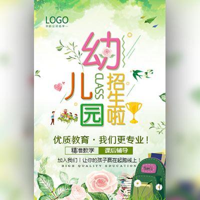 小清新春季幼儿园招生培训班招生宣传