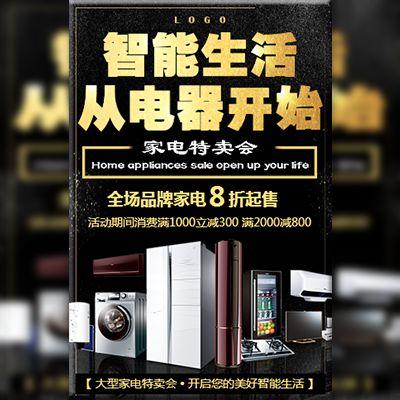 黑金智能家电活动促销产品宣传电商促销团购