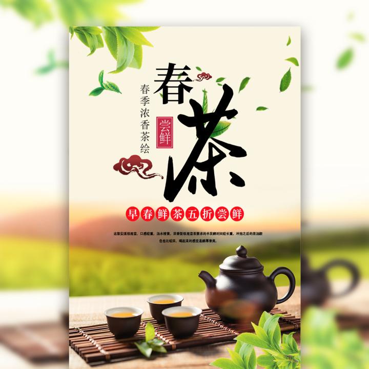 新款春茶上市茶馆开业活动宣传