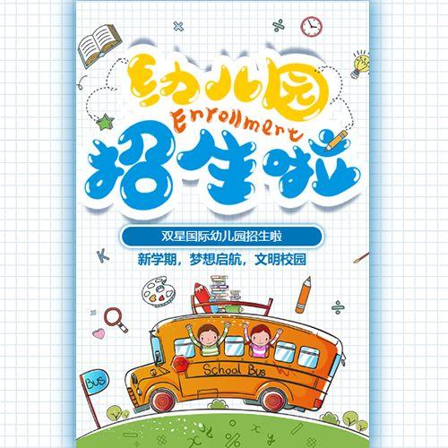幼儿园招生手册简章开学清新可爱