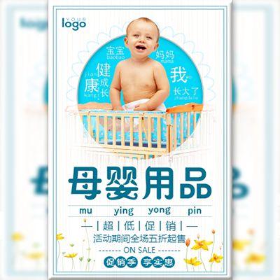 清新母婴用品零售母婴实体店促销活动宣传