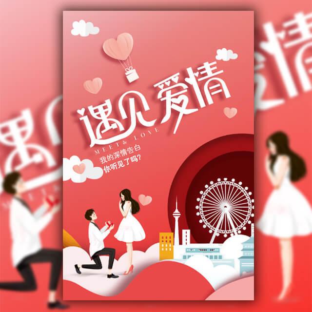 标准版遇见爱情214情人节表白相册促销活动宣传