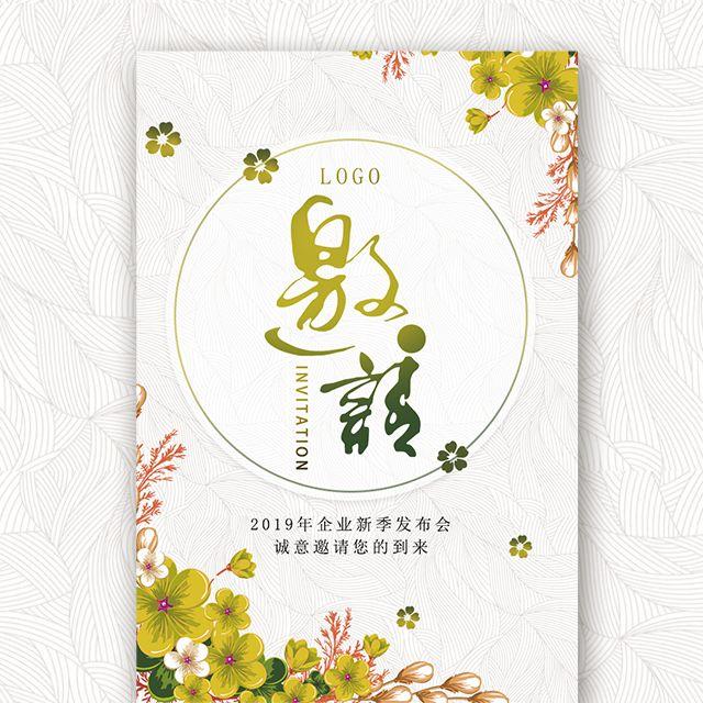 淡雅浅绿色企业新品发布会邀请函春节新款发布会