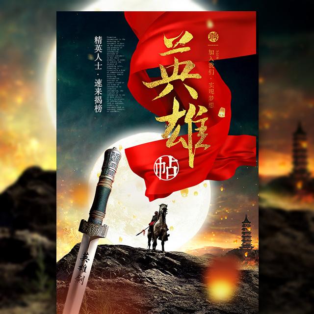 创意视频江湖风招聘公司简介招聘启事武侠英雄招募令
