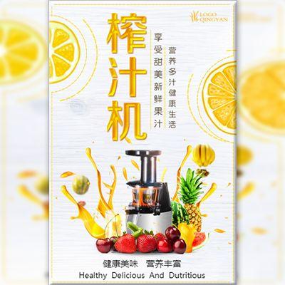 榨汁机破壁机料理机全自动蔬果机产品介绍
