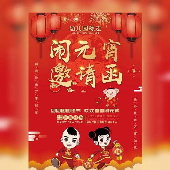 元宵节学校幼儿园活动邀请函亲子活动春季招生宣传