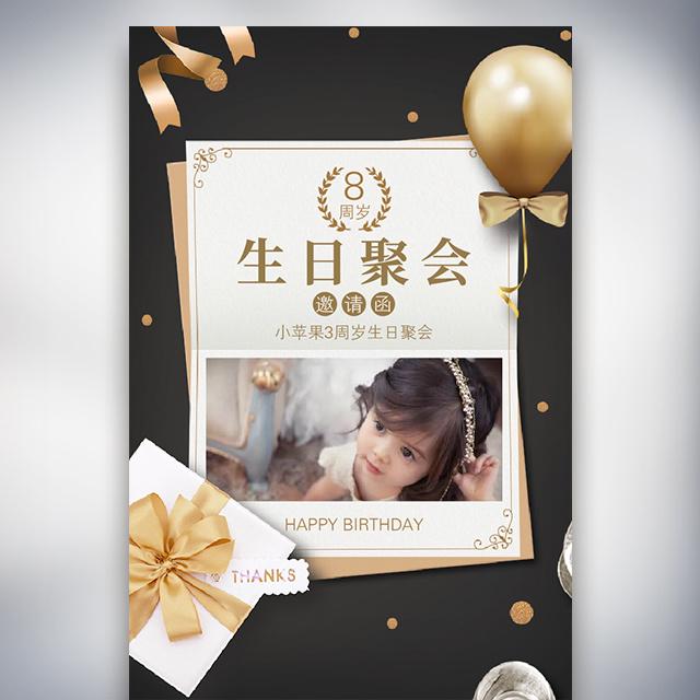 生日聚会邀请函生日宴会宝宝周岁生日派对生日相册