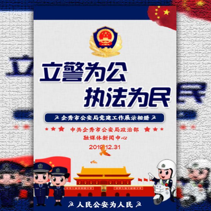 公安警察派出所工作总结回顾党建宣传相册