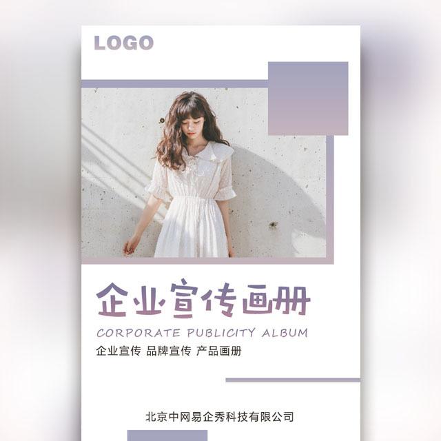 高端欧美大气浪漫紫色新品发布企业宣传品牌产品画册