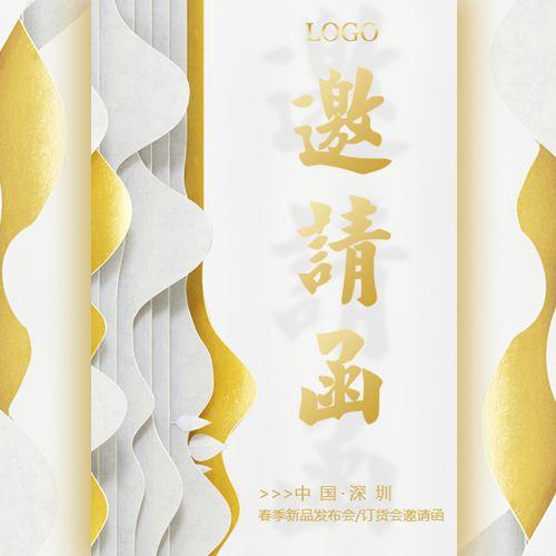 白金小清新高端大气珠宝首饰邀请函新品发布