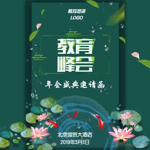 学校教育培训机构年会峰会中国风邀请函
