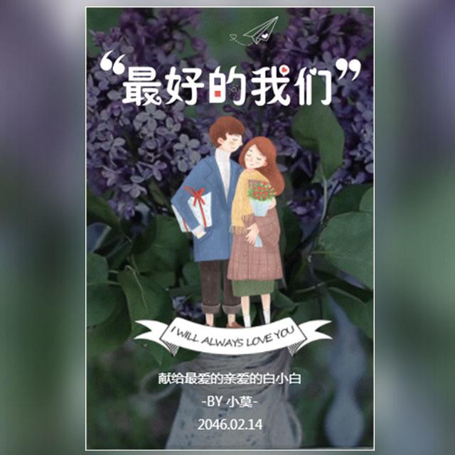 优雅快闪臻爱表白情人节七夕520恋爱纪念相册