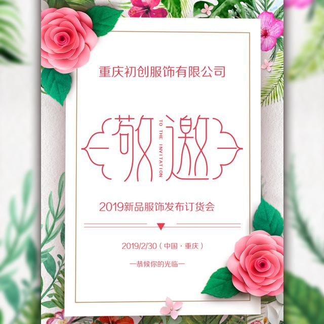 2019春季新品发布会邀请函