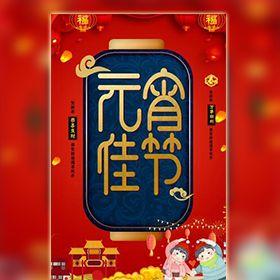 红色喜庆幼儿园元宵节活动邀请函
