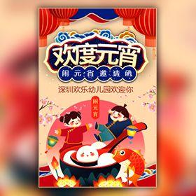 欢度元宵幼儿园亲子活动邀请函元宵活动宣传