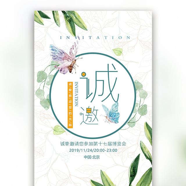 小清新会展邀请函高端大气唯美春天迎新邀请函