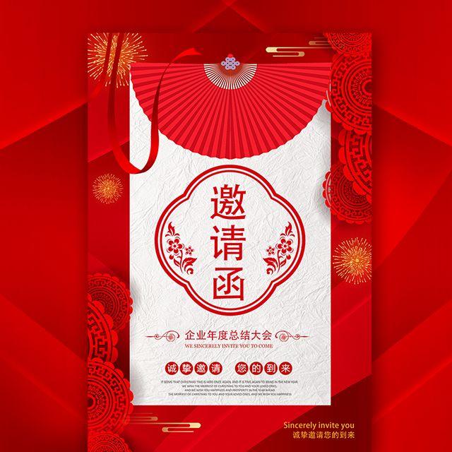 中国红企业新品发布会商务会议邀请函